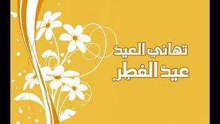 تهاني العيد - تهنئة عيد الفطر Eid Mubarak 2018