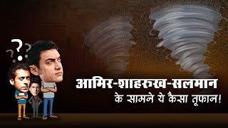आमिर-शाहरुख-सलमान  के सामने ये कैसा तूफान!