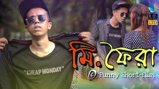 মি.ফৈরা    Mr.foira    Bangla Funny Video 2019    Durjoy Ahammed Saney    Saymon Sohel