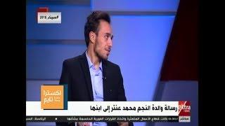 إكسترا تايم| شاهد.. تأثر محمد عنتر من رسالة والدته