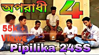Oporadhi 4 Song | Pipilika 24ss | Shakil Mahmud | 1080p