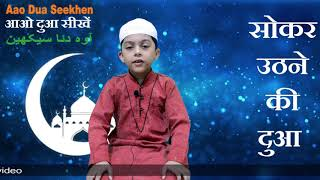 Sokar Uthne Ki Dua |  When you wake up after sleep | hanzalah saifi | aao dua seekhen