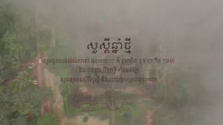 Happy Khmer New Year, 2017