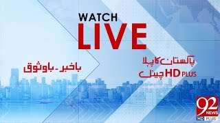 92 News Live stream  l  Channel 92 News HD Live streaming