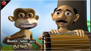 DRUMMER MONKEY ♥ Pattampoochi Tamil cartoon folkstory for children