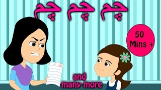 Cham Cham Cham and More | 50 Minutes + | چم چم چم | Urdu Rhymes for Babies