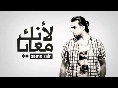 Samo Zaen Leanek Ma3aya English Subtitles