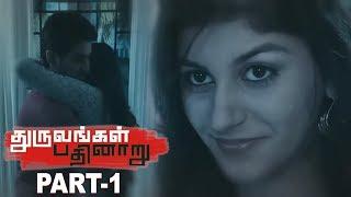 Dhuruvangal Pathinaaru D16 Tamil Latest Movie Part 1 - Rahman   Karthick Naren