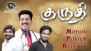 KURUTHI Motion Poster | Gurusamy Manikandan | Tamil short film 2017