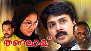 Thanalay(തണലായ്) | New malayalam Home cinema | Latest malayalam Short film | telefilm 2016