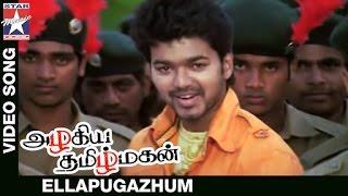 Azhagiya Tamil Magan Movie Songs | Ellapugazhum Video Song | Vijay | AR Rahman | Star Music India
