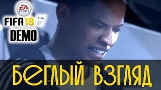 FIFA 18 DEMO | ВОЗВРАЩЕНИЕ АЛЕКСА ХАНТЕРА
