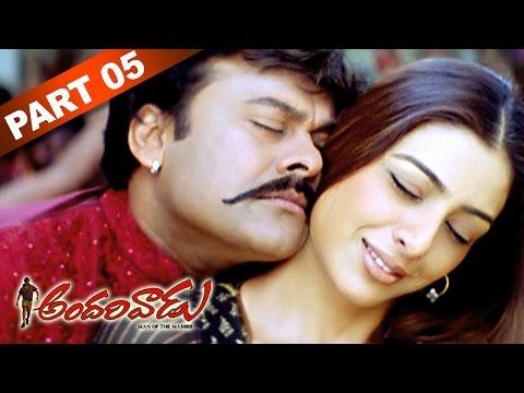 Andarivaadu Telugu Movie Part 5 Chiranjeevi Tabu Rimi Sen