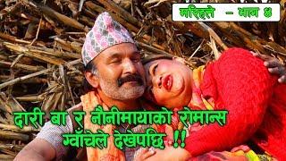 Nepali Comedy Marihatte (मरिहत्ते भाग ४) | 25 March 2017/ १२ चैत्र २०७३ | New Comedy Serial