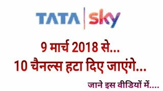 Bad News: Tata Sky Removing 10 Channels w.e.f 9th March 2018 (Must Watch)