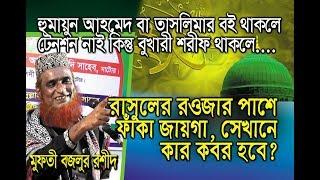 Bangla Waz by Bojlur rashid new mahfil হাউজে কাওসার কি এবং কারা পান করবেন এ কাওসারের সুধা