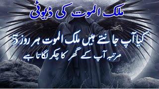 Malkal Mout Ki Duty