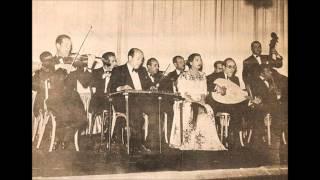 أم كلثوم / يا ظالمني - بيسين عاليه 21 يوليو 1956م