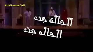 حالات واتس مهرجان الحالة جت (مسرح مصر) 😂