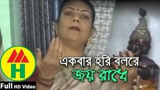 Joy Radhe - Ekbar Hori Bolre - Hindu Religious Song