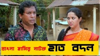 Funny Bangla Natok 2016 হাত বদল ft Mosharraf Karim