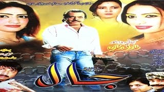 Pashto Action Telefilm Movie - Jaal - Jahangir Khan,Kiran Naz,Pushto Telefilm