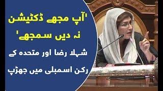 Sindh Assembly mein deputy speaker Shehla Raza aur MQM ke MPA mein jharap