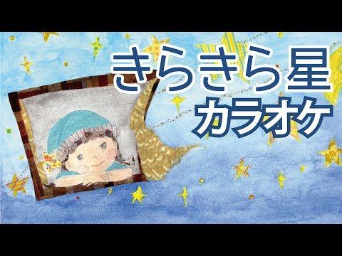 【カラオケ】きらきら星 歌詞付き (キラキラ星 きらきらぼし)