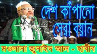 সম্পূর্ণ নতুন ওয়াজ Bangla waz Mahfil Allama Junaid Al Habib 2018