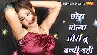 New Song 2016 Haryanvi | छोरा बोल्या तू बच्ची नहीं । Anjali Raghav New Song | Latest Song |NDJ Music