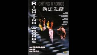 Righting Wrongs 1986 Theme 執法先鋒 1986 音樂集