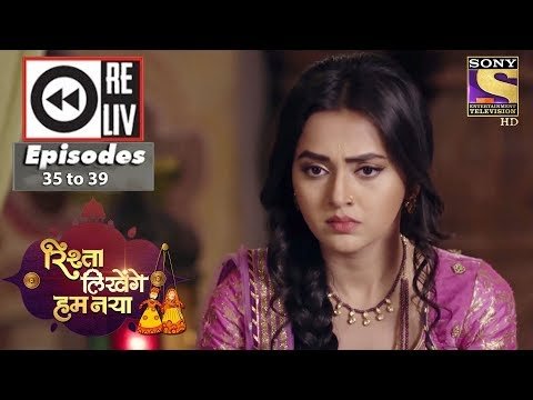 Xxx Mp4 Weekly Reliv Rishta Likhenge Hum Naya 25th Dec To 29th Dec 2017 Episode 35 To 39 3gp Sex
