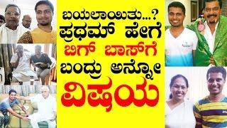 Bigg Boss Kannada Season 4 -  ಬಯಲಾಯಿತು ಪ್ರಥಮ್ ಹೇಗೆ ಬಿಗ್ ಬಾಸ್ ಗೆ ಬಂದ್ರು ಅನ್ನೋ ವಿಷಯ...?