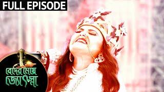 Beder Meye Jyotsna - Full Episode | 20 September 2020 | Sun Bangla TV Serial | Bengali Serial