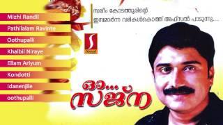 Ho sajna album | new mappila album songs | latest mappila pattukal | hit songs- അഫ്സൽ ഹിറ്റ്സ്