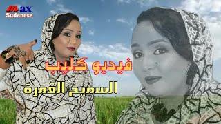 هدي عربي فيديو كليب السميح القمره