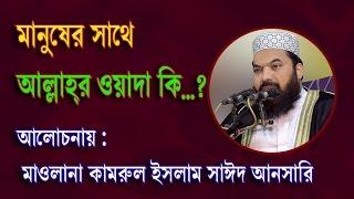 New Banla Waz Kamrul Islam Sayid Ansari  2017 -কামরুল ইসলাম সাঈদ আনসারী লক্ষীপুর
