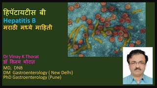 Dr Vinay Thorat hepatitis B marathi
