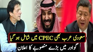 Breaking News : Saudi Arab Join CPEC and Ready To Invest In Gwadar Pakistan ||CPEC Latest News