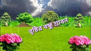 Bangla Heart songs O go Bondhu amar whatsapp video