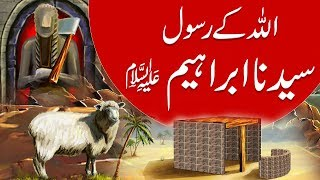 Hazrat Ibrahim A.S Ki Kahani   History Of Islam   Cartoons Central
