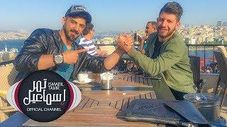 اسماعيل تمر مع BMD - The5 في إسطنبول || MAM || أمي || live