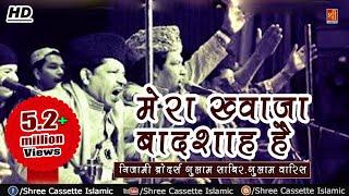 Mera Khwaja Badshah Hai Mujhe Koi Gham Nahi | Gulam Sabir,Gulam Waris | Best Qawwali Song