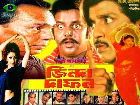 Xxx Mp4 Bangla Movie JINDA DAFON L Rubel L Eka L Dipjol L Foridi 3gp Sex