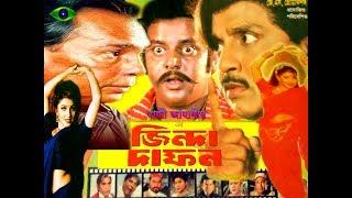 Bangla Movie JINDA DAFON l Rubel l Eka l Dipjol l Foridi