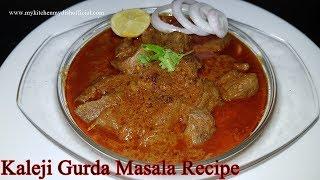 Gurda/Kaleji Masala Recipe | Mutton Liver Masala Recipe in Hindi | English Subtitles