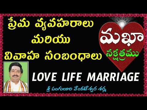Xxx Mp4 మఖా నక్షత్రం లో స్త్రీ పురుషుల ప్రేమ వ్యవహరాలు Magha Love Marriage 3gp Sex