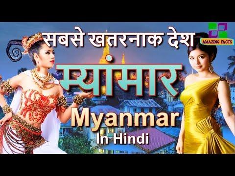 Xxx Mp4 म्यांमार सबसे खतरनाक देश Myanmar A Country Where 3gp Sex