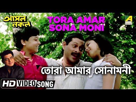 Xxx Mp4 Tora Amar Sona Moni Asol Nakol Bengali Movie Song Amit Kumar 3gp Sex