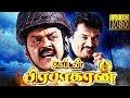 Captain Prabhakaran Full Tamil Movie  | Vijayakanth, Rubine Sarath Kumar | Cinema Junction HD